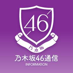 乃木坂46通信 - 乃木坂46の総合情報アンテナサイト